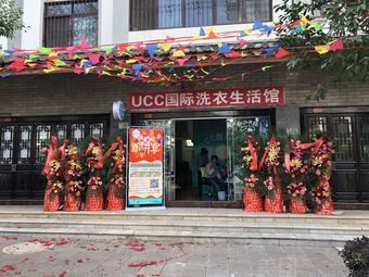 UCC国际洗衣(古镇店)