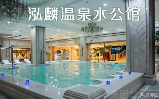 泓麟温泉水公馆-美团