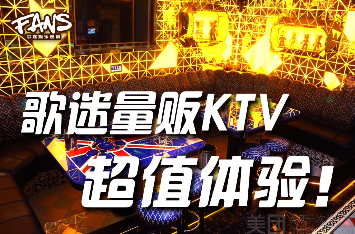 美团网:长沙今日KTV团购:【歌迷量贩ktv】周一至周日黄金场5小时纯欢唱