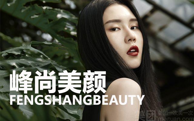 峰尚美颜·国际半永久化妆-美团