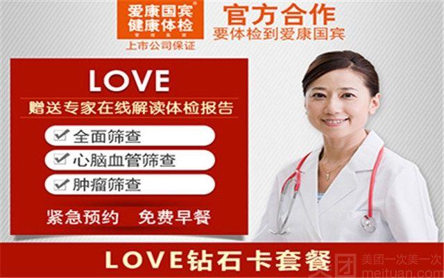 :长沙今日团购:【爱康国宾】爱康国宾LOVE体检单人套餐