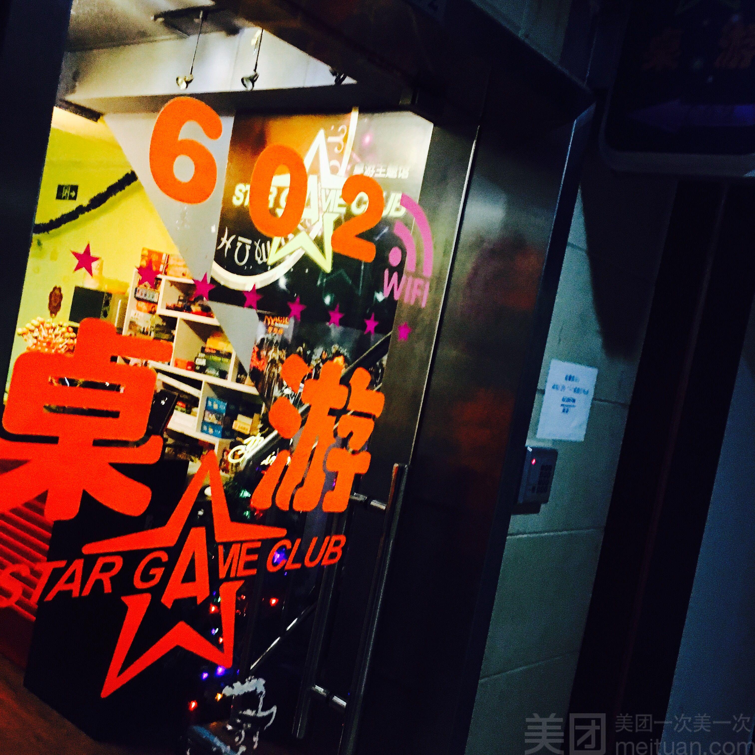 StarGame桌游狼人KTV俱乐部(中山公园棋牌团建轰趴)-美团