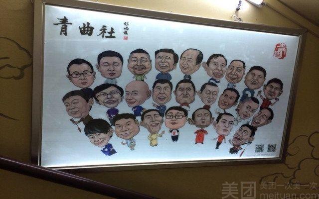 青曲社茶楼(尚勤路店)-美团