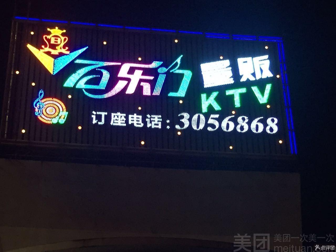 百乐门KTV-美团