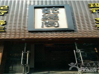 乾经阁养生馆(徐泾2店)