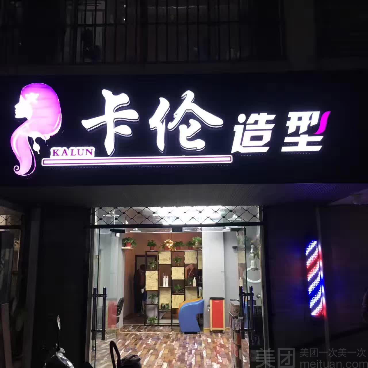 卡伦专业美发-洗发剪发造型,仅售11元,价值20元洗发剪发造型,节假日通用!