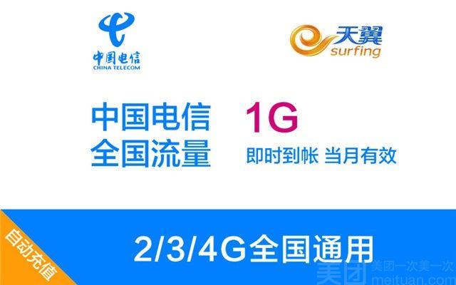 中国电信手机流量包-中国电信手机流量包1G,仅售47.5元,价值58元中国电信手机流量包1G!支持2/3/4G用户,全国通用,港澳台地区除外,当月充值,立即生效,月末失效!
