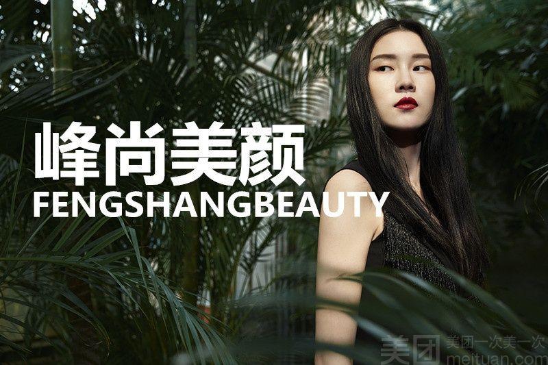 峰尚美颜•韩式半永久化妆-美团