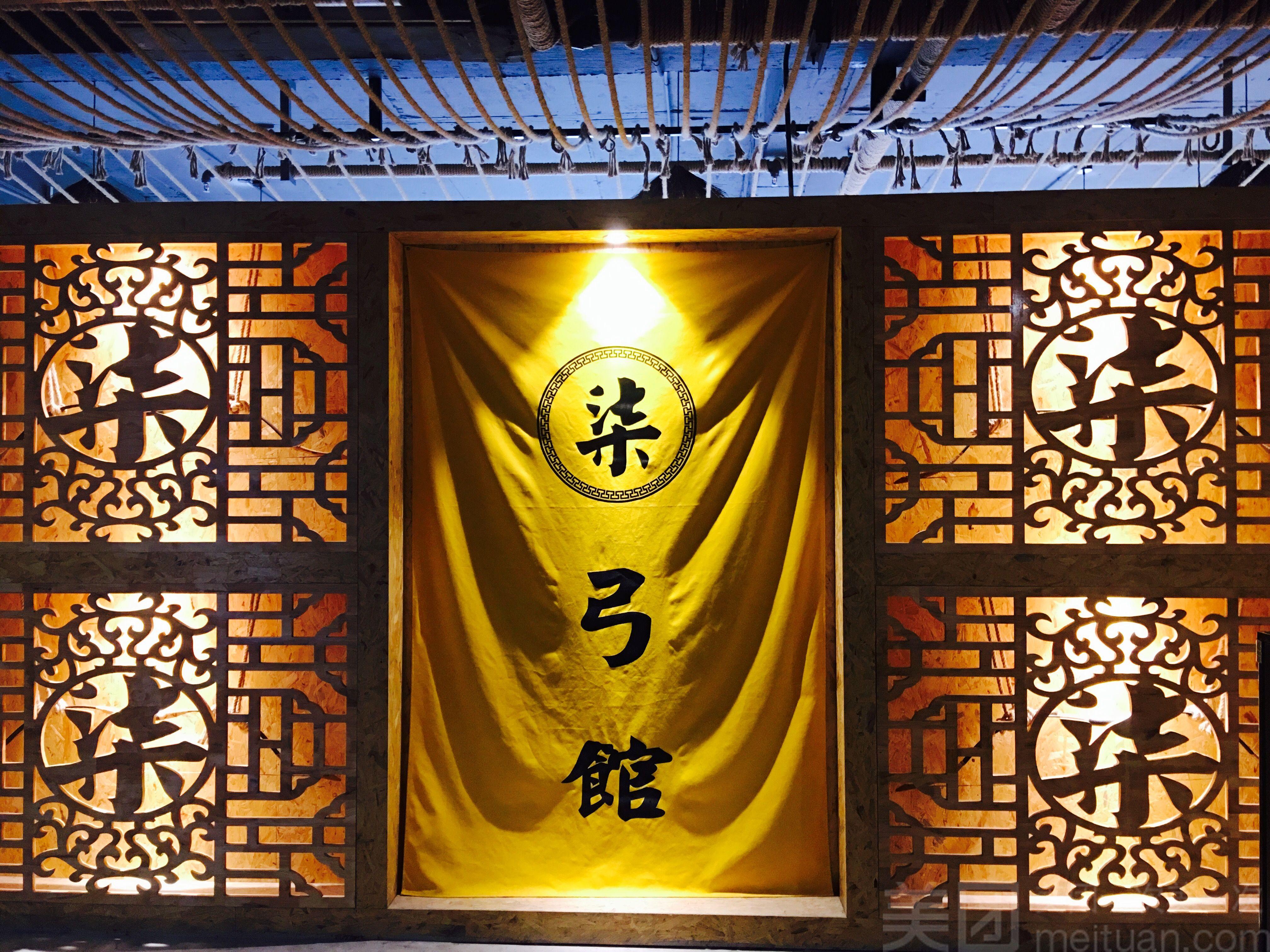 :长沙今日钱柜娱乐官网:【柒弓馆射箭俱乐部】柒弓馆单人射箭体验1组