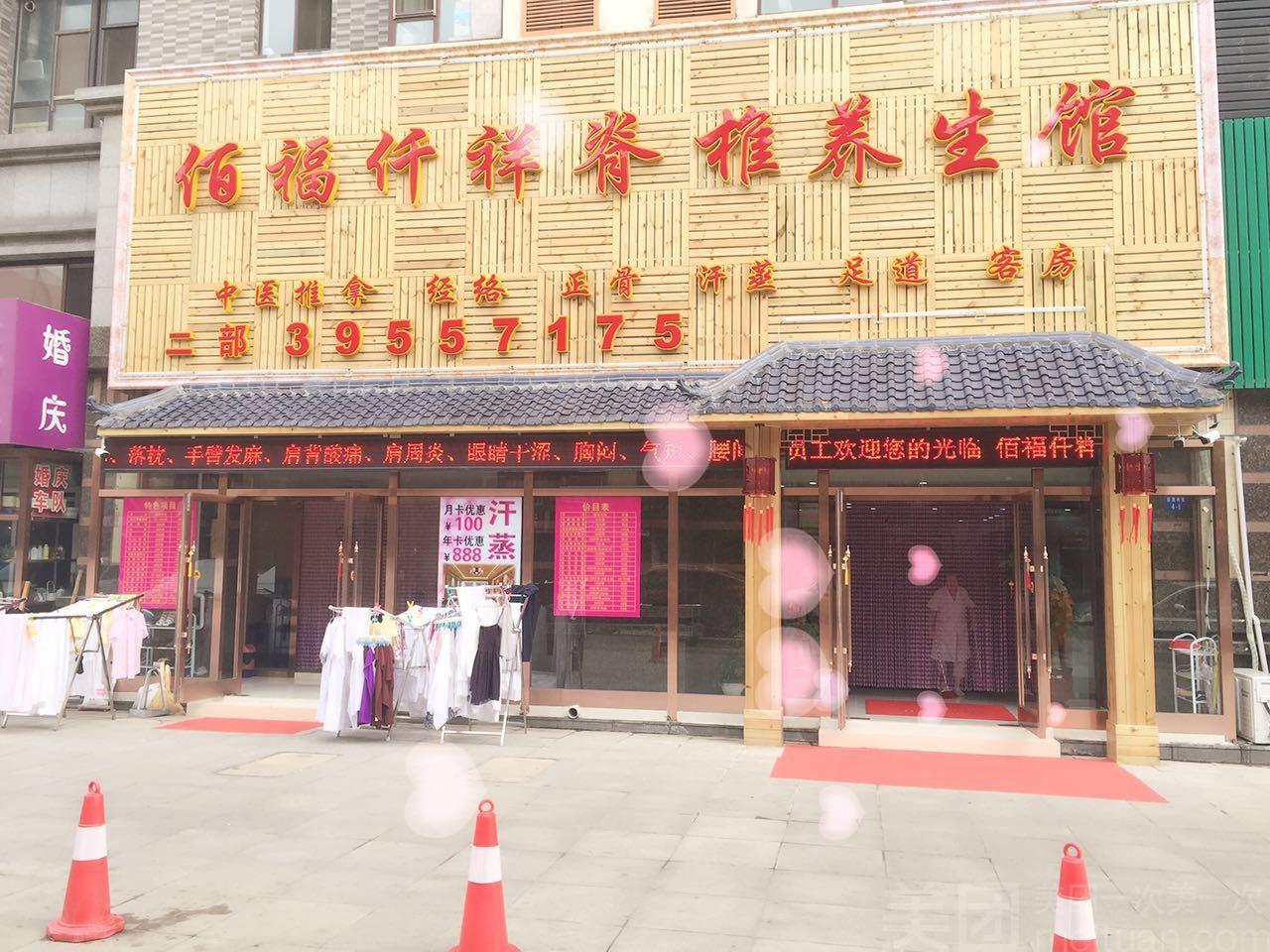 佰福千祥脊椎养生馆(辛寨子店)-美团