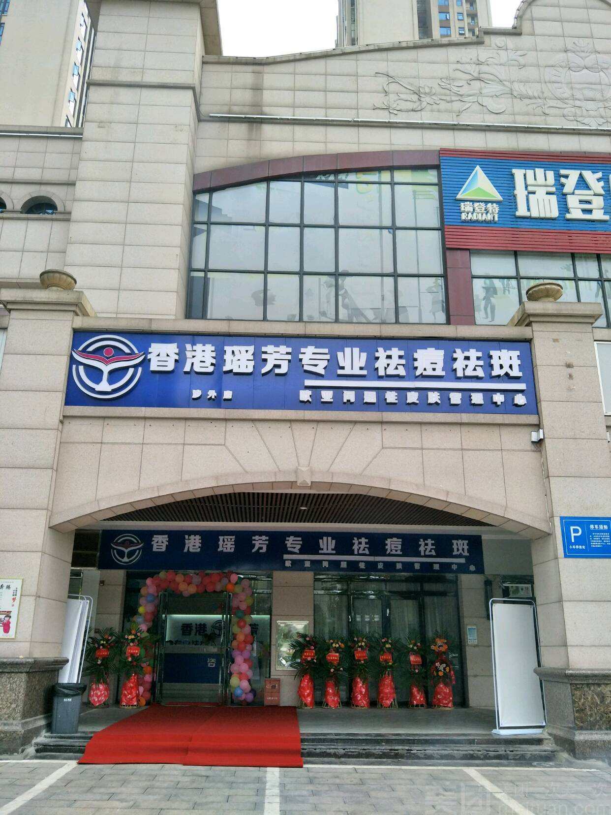 :长沙今日团购:【香港瑶芳专业祛痘祛斑】港式补水套餐