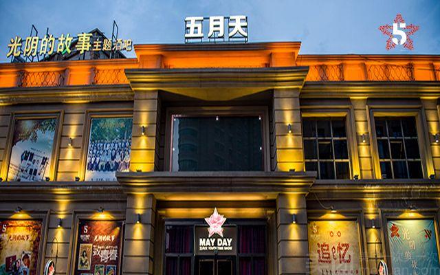 光阴的故事主题酒吧(中山广场店)-美团