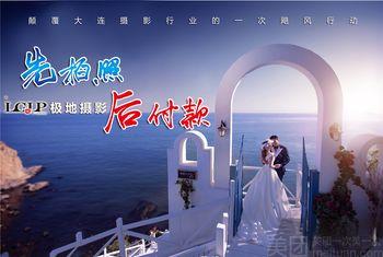 【大连】LGLP极地婚纱摄影馆-美团