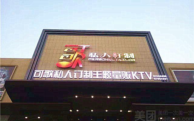 可歌私人订制量贩KTV(原嘉乐迪)-美团
