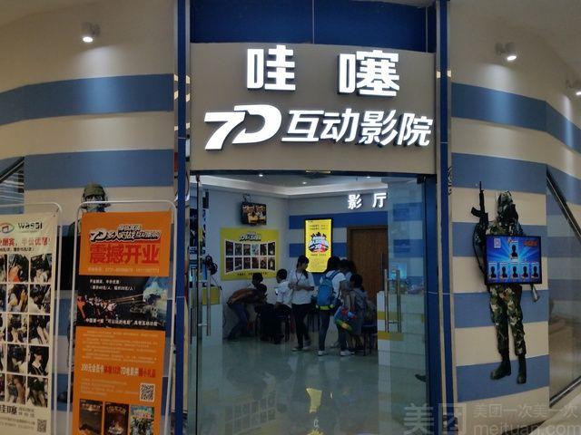 :长沙今日团购:【哇噻-7d多人互动影院】哇噻虚拟现实体验1次