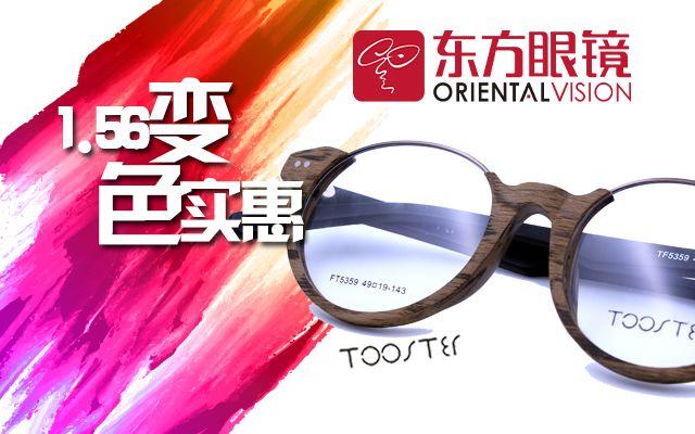 东方眼镜(中华广场店)-美团