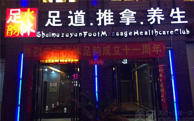 水沐足韵(新亭西路店)-美团