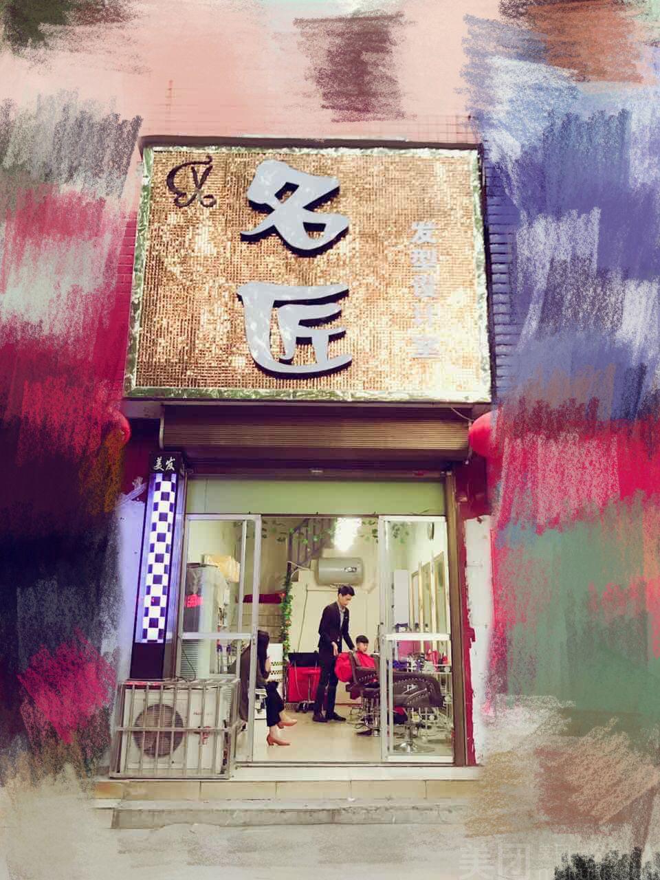 名匠发型设计室-美团