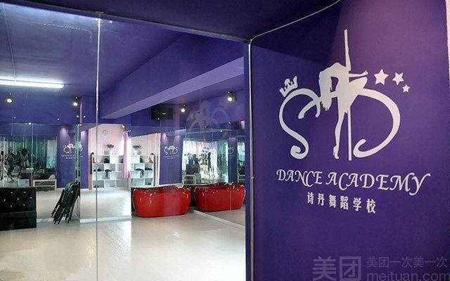 诗丹舞蹈学校-美团