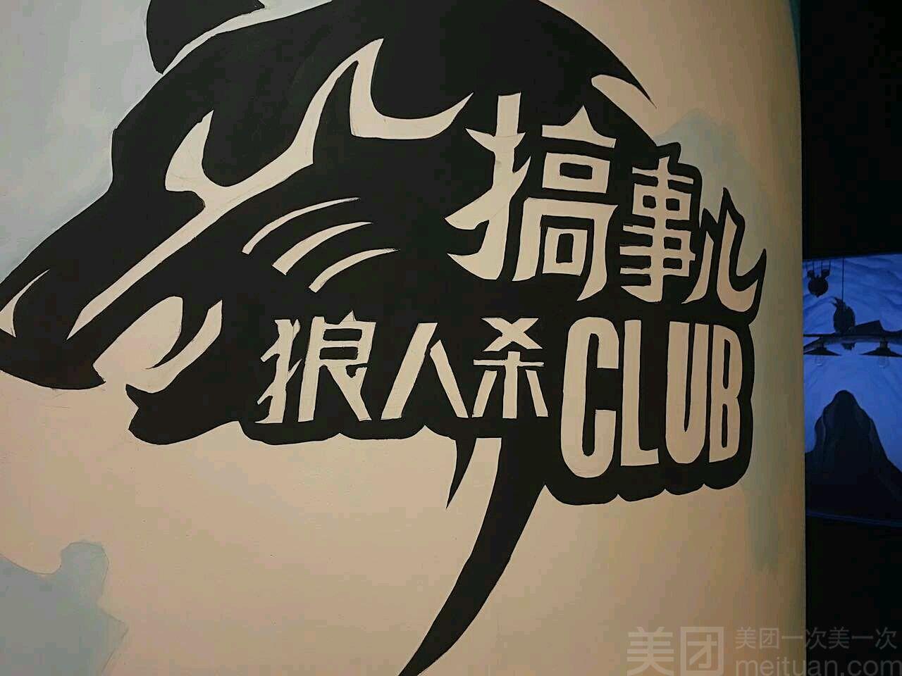 搞事儿狼人杀俱乐部-美团