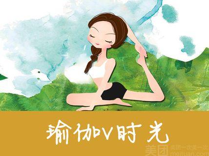 瑜伽v时光瑜伽v时光-亲子瑜伽体验套餐-北京美团网图片