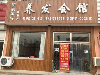 明辰国际养发会馆(0028店)