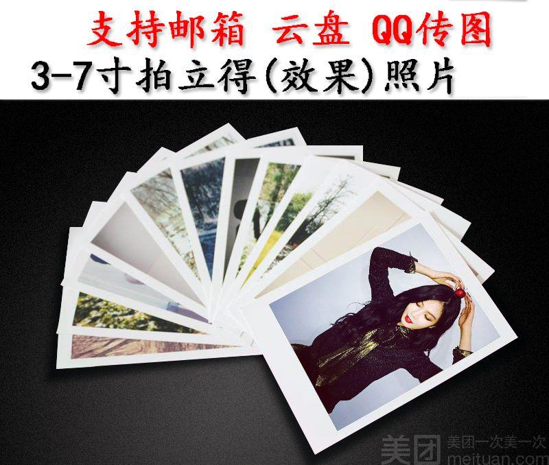 :长沙今日团购:【长沙步行街店】洗照片 5/6/7/10/12寸手机照片冲印