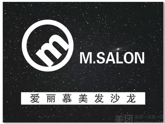 M.SALON 爱丽慕美发沙龙-美团