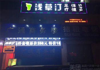 【北京】浅草汀休闲健身俱乐部-美团