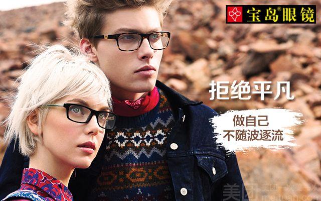 宝岛眼镜(郑州北环家乐福店)-美团