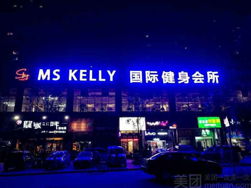 :长沙今日团购:【Ms Kelly国际健身会所】单人体验一次 (新店特惠)