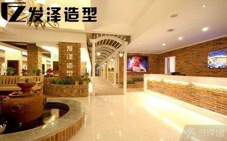 :长沙今日团购:【发泽造型】单人总监烫发或染发2选1套餐