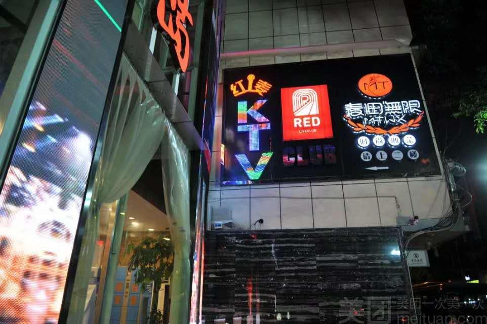 美团网:长沙今日KTV团购:【红麦Ktv】晚场欢唱套餐【新单限时特惠】