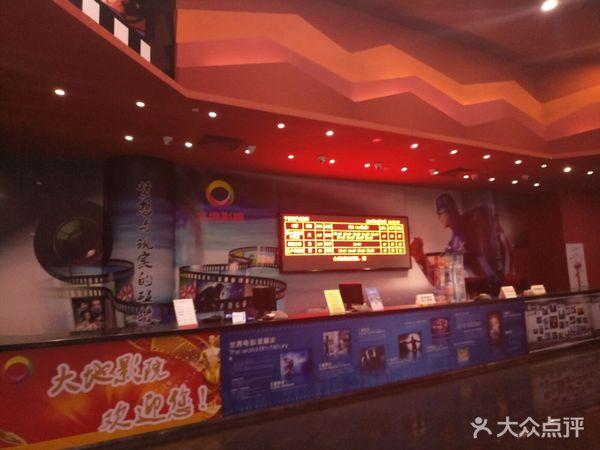 一家挺不错的电影院~~大地影院
