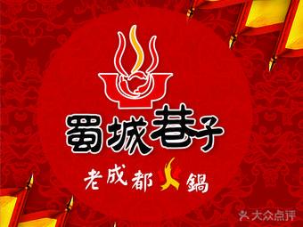 蜀城巷子老成都火锅(潍坊路店)