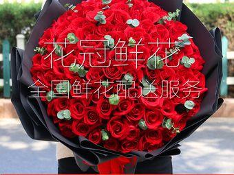 花冠鲜花(扬州珍.花)