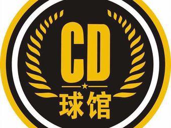 CD球馆(宝龙店)