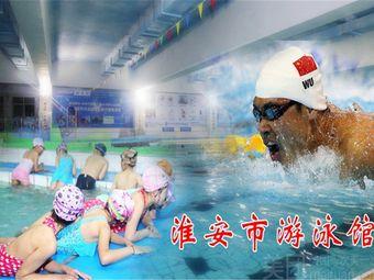 淮安市游泳馆