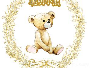 珍妮曲奇聪明小熊