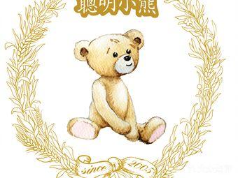 珍妮曲奇聪明小熊(尖沙咀店)