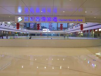 世纪星滑冰场