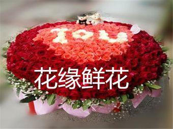 花缘鲜花(襄城848店)