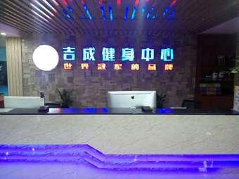 吉成健身(旗舰店)