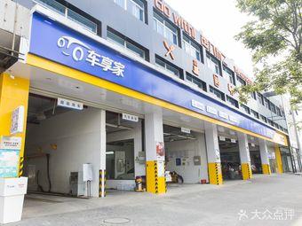 车享家汽车养护中心(上海军工店)