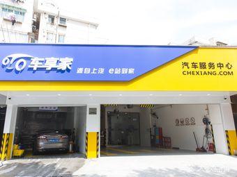 车享家汽车养护中心(上海南码头路店)