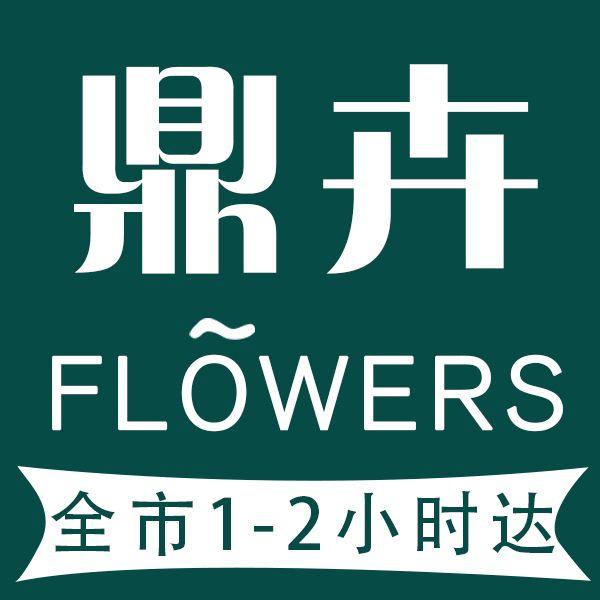 鼎卉鲜花(文化街店)