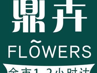 鼎卉鲜花(东太店)