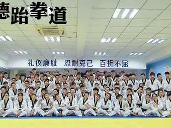 厚德跆拳道(吾悦广场校区)
