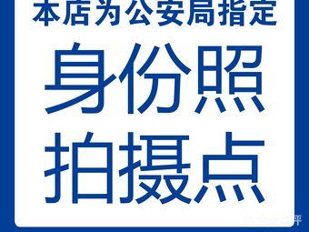 印像玩家影像中心(长泰广场店)