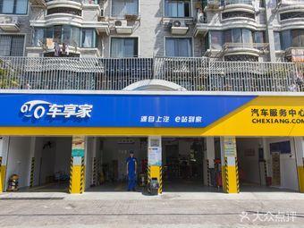 车享家汽车养护中心(上海一二八纪念路店)